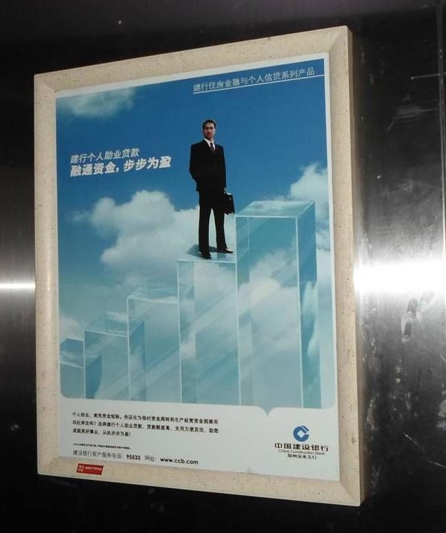 白衣庵公寓电梯广告