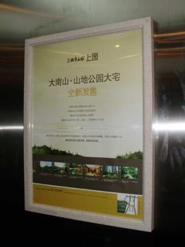 CFC长发中心电梯广告