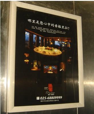 南京楼宇电梯广告