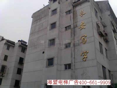 苏州长安写字楼电梯广告